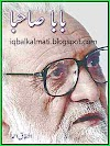 Baba Sahiba by Ashfaq Ahmed PDF Books Urdu Free Download or Read
