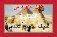 """Download a ready paper on tourism in Egypt, for the six grade of 2020, """"information - types - importance"""""""