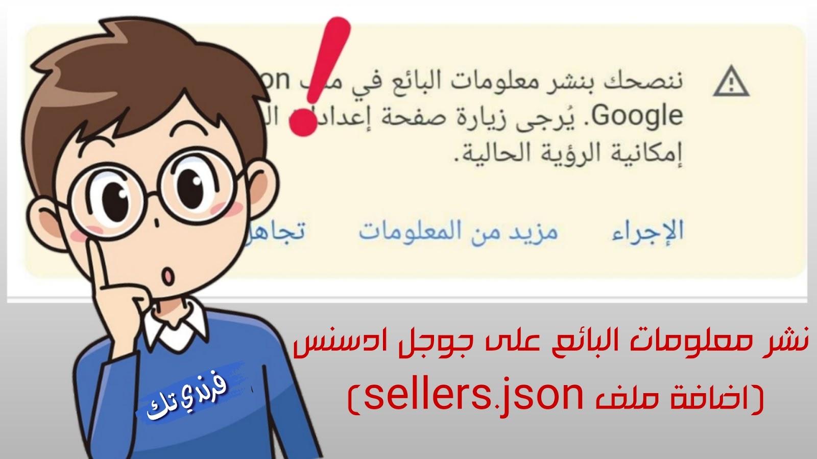 توفير معلومات البائع في ملف sellers.json علي Google adsense