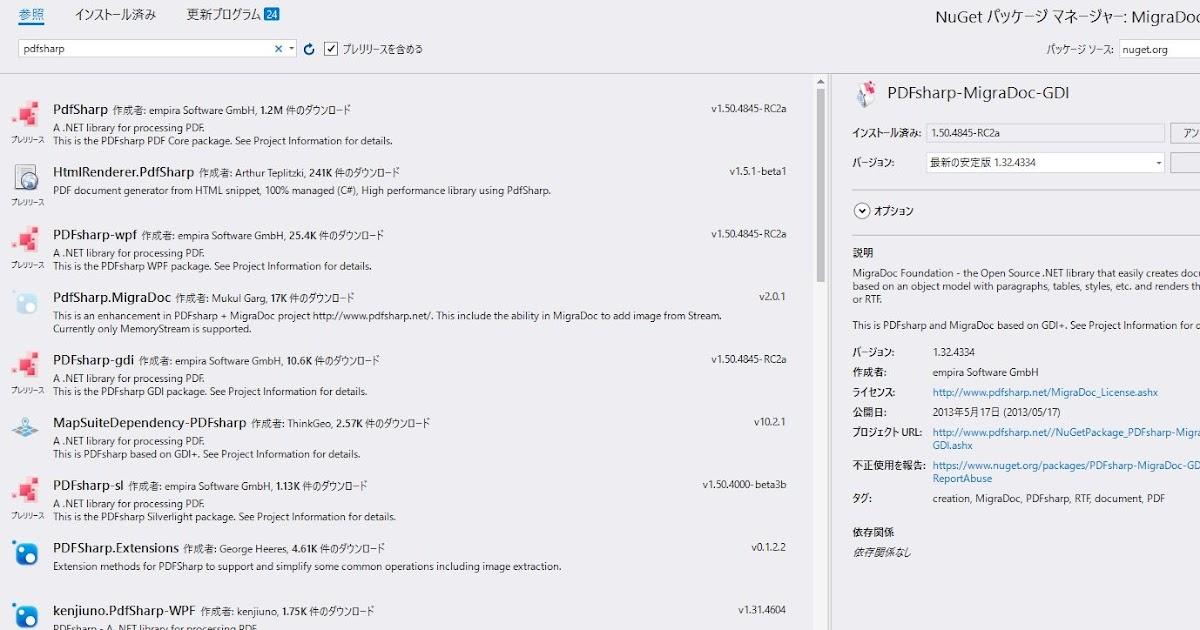SecondGround: PDFSharp MigraDoc を使ってC#でPDF生成