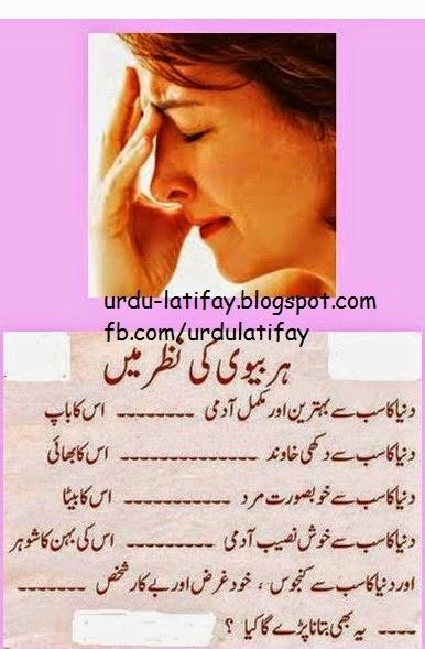 Husband Wife Jokes In Urdu Mian Bivi Urdu Lateefay: Husband Wife Jokes In Urdu 2014, Mian BV Urdu Latifay 2014