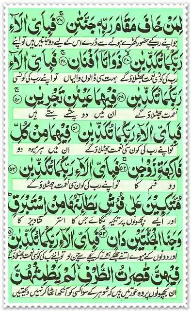 Surah Rahman in Arabic