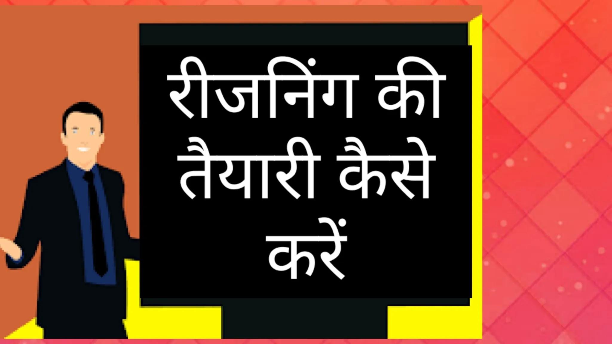 रीजनिंग की तैयारी कैसे करें, How to Prepare Reasoning in Hindi, Reasoning ki Taiyari Kaise Karen, Sarkari Naukri ke Liye Reasoning ki Taiyari Kaise Karen