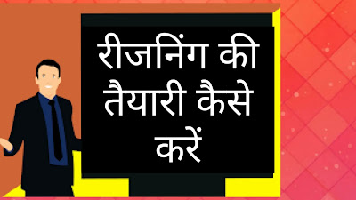 रीजनिंग की तैयारी कैसे करें, How to Prepare Reasoning in Hindi, Reasoning ki Taiyari Kaise Karen, Sarkari Naukri ke Liye Reasoning ki Taiyari Kaise Karen