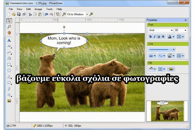 Δωρεάν πρόγραμμα επεξεργασίας σε εικόνες με προσθήκη σχολίων