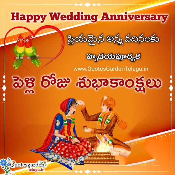 special-marriage-day-greetings-wishes-images-in-telugu-for-brother