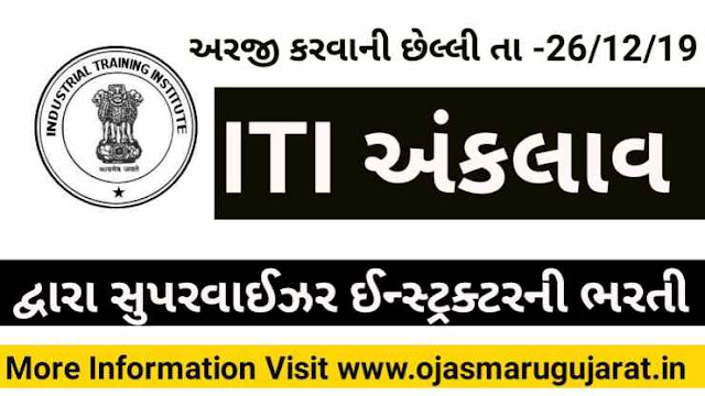 ITI Anklav Supervisor Instructor Requirements 2019