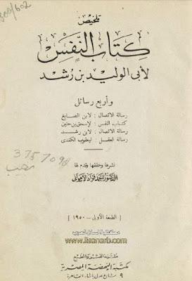 تلخيص كتاب النفس لابن رشد - تحقيق الأهواني , pdf