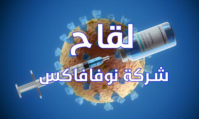 ستقوم نوفافاكس بحقن 131 متطوعًا في المرحلة الأولى من التجربة لاختبار سلامة اللقاح والبحث عن علامات فعاليته.