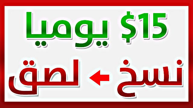 طريقة الربح من النسخ واللصق 15$ يومياً - الربح من الانترنت اللي بجد