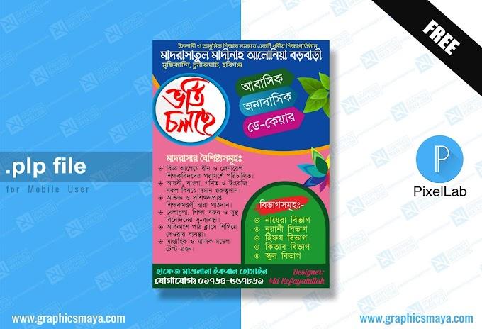 Madrasah Admission Poster Design PLP - মাদরাসা ভর্তি পোস্টার ডিজাইন - Free PLP Project File Download