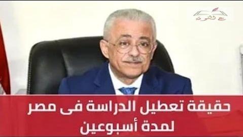 تعليق الدراسة بالجامعات والمدارس في مصر لمدة إسبوعين بداية  من الغد