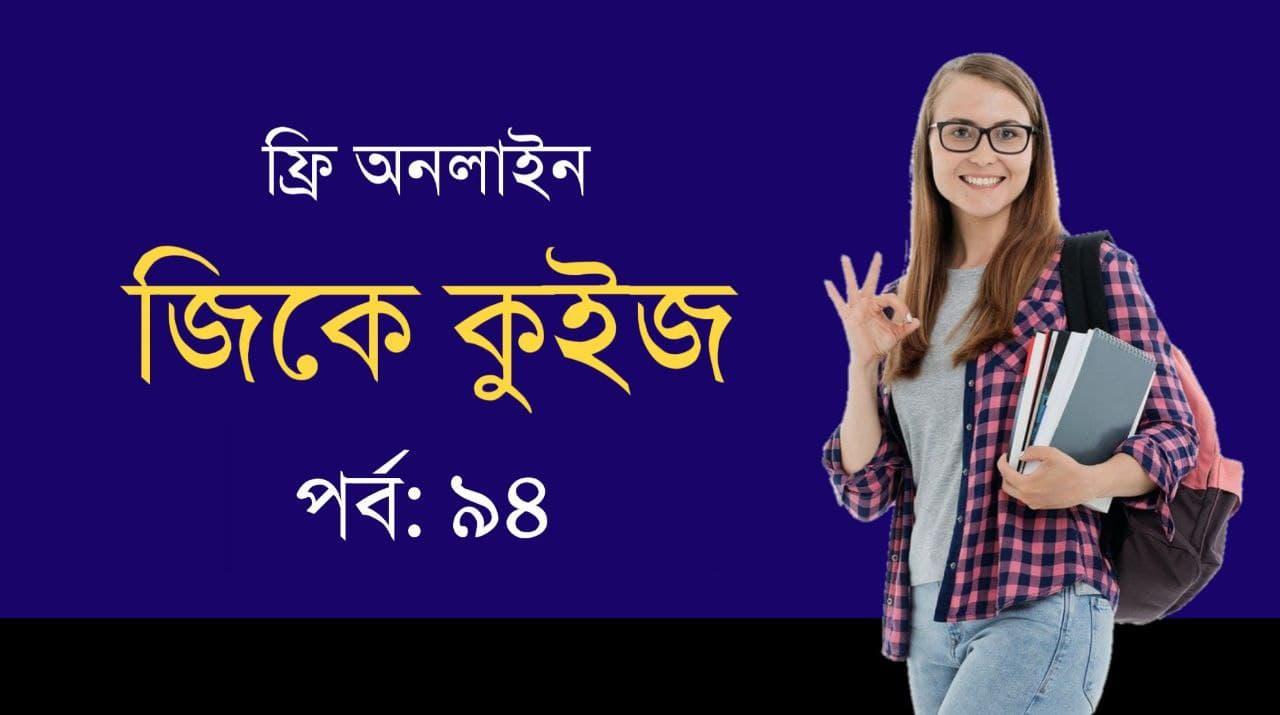 Bengali GK Quiz Part-94