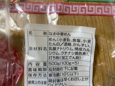 中華麺の「かんすい」って何?健康への影響は? トップ画像