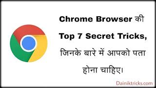 Chrome Browser की Top 7 Secret Tricks, जिनके बारे में कोई नही जानता।