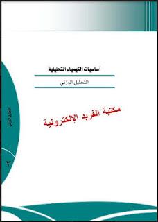 كتاب المحاليل الكيميائية pdf، تركيز المحاليل pdf، أمثلة على المحاليل، مسائل وتمارين محلولة، خصائص المحاليل، المحاليل السائلة والصلبة، ما هي المحاليل