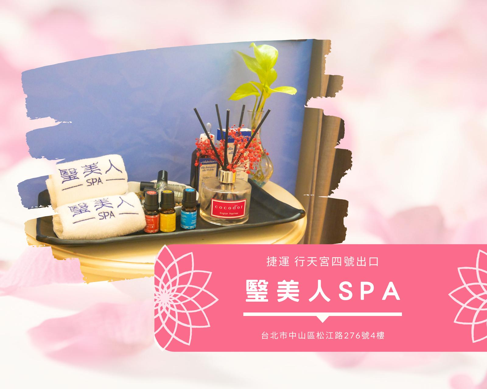 【捷運行天宮站SPA】台北 瑿美人SPA|情人節紓壓首選