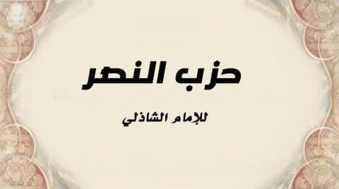 حزب النصر للإمام الشاذلي