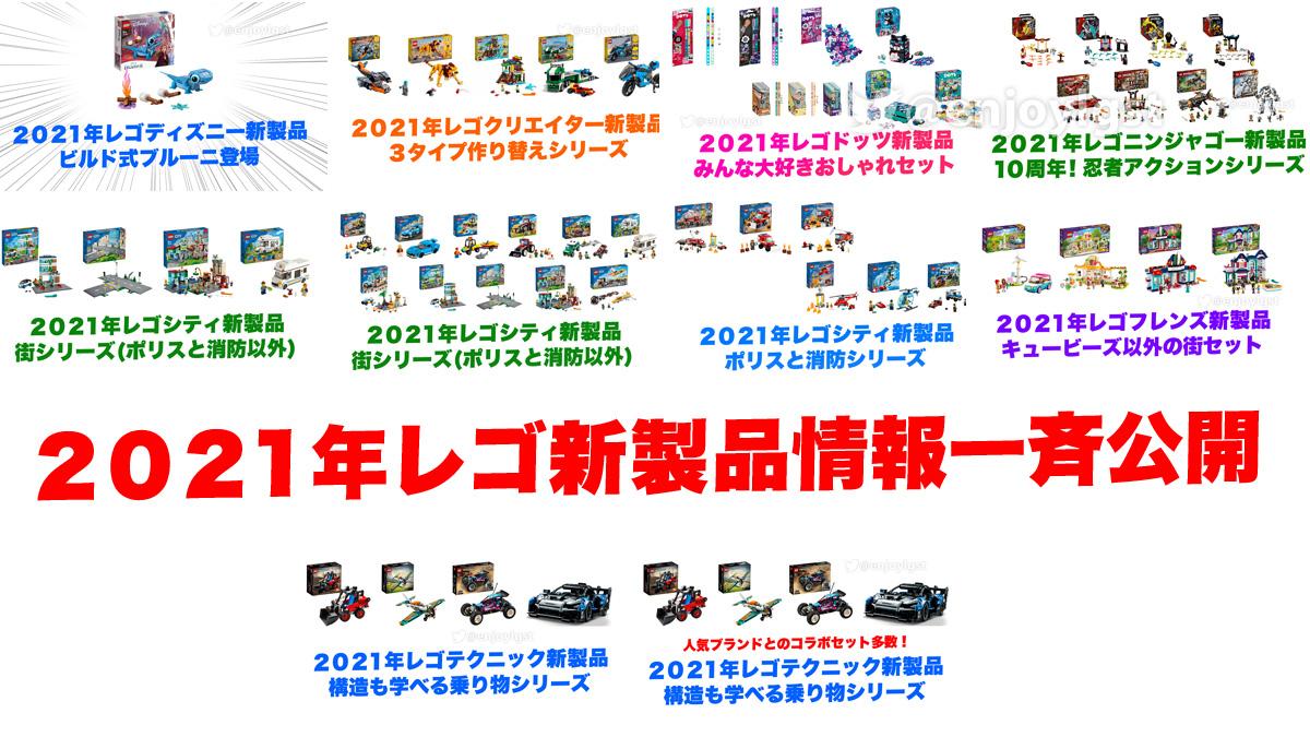 レゴ 新製品情報・ニュース:随時更新