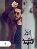 Majid Al Muhandis-Shahd El Horouf 2020