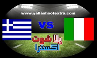 مشاهدة مباراة اليونان وايطاليا بث مباشر 08-06-2019 التصفيات المؤهلة ليورو 2020