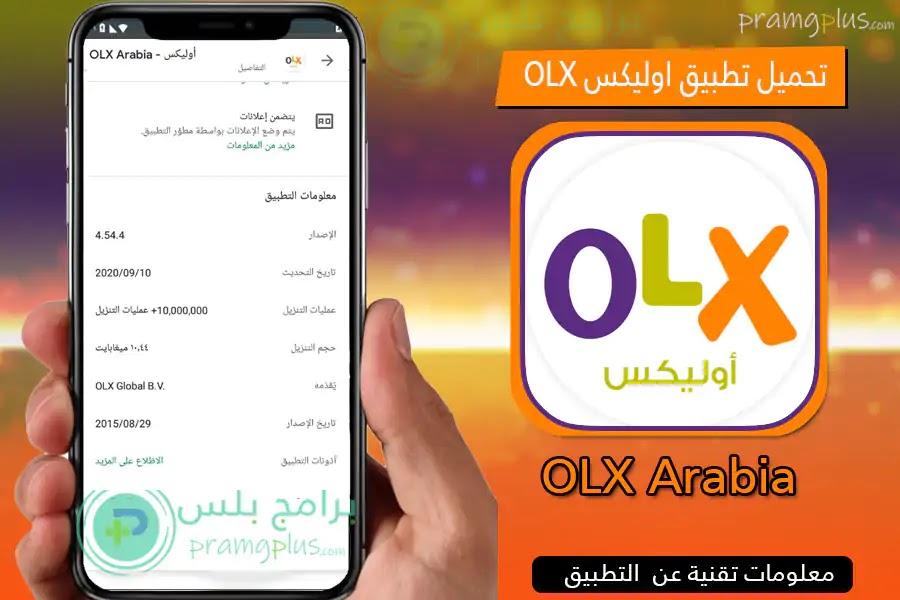 معلومات تنزيل برنامج  OLx
