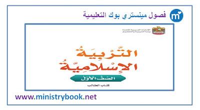 كتاب التربية الاسلامية للصف الاول الابتدائي الامارات 2018-2019-2020-2021