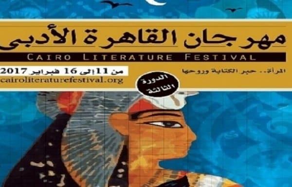 انطلاق مهرجان القاهرة الأدبي تحت شعار (المرأة.. حبر الكتابة وروحها)