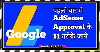 पहली बार में Adsense approval कराने का नए 11 trika जाने