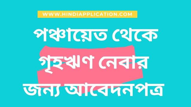 পঞ্চায়েত থেকে গৃহঋণ নেবার জন্য আবেদনপত্র |(Application for House Loan from Panchayat In bangla)