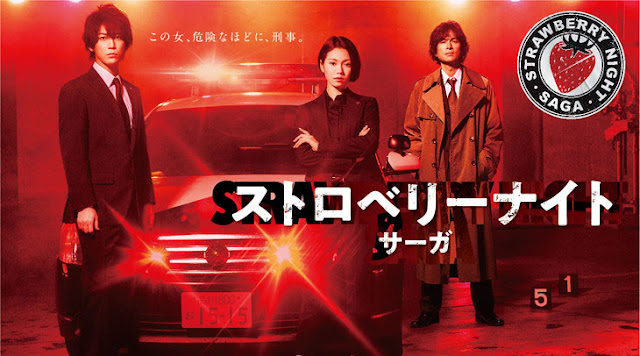 Download Dorama Jepang Strawberry Night Saga Batch Subtitle Indonesia