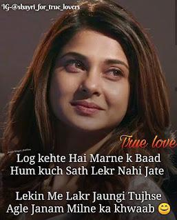 Love Shayari In Hindi for GF/BF