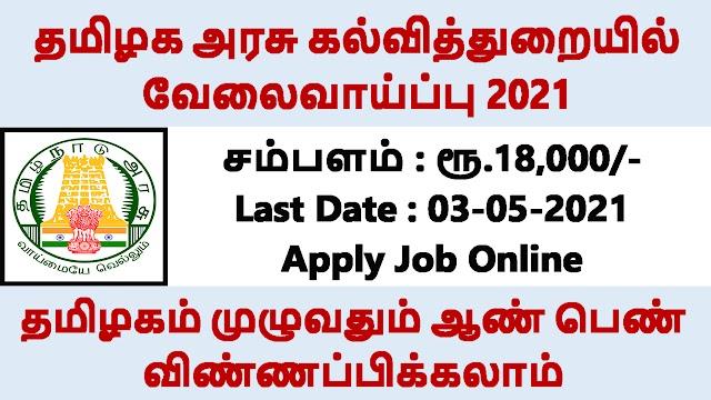 தமிழக அரசு கல்வித்துறையில் வேலைவாய்ப்பு 2021 | Madras University Recruitment 2021 for Project Fellow