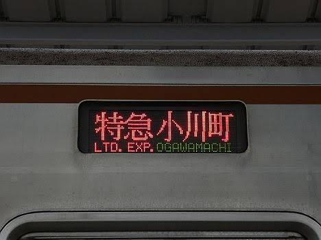 東急東横線 副都心線・東武東上線直通 特急 小川町行き2 東京メトロ7000系