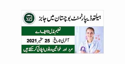 Balochistan Jobs 2021 in Health Department Killa Saifullah