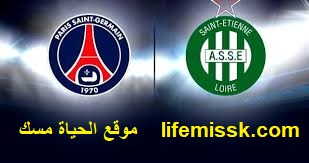 مباراة باريس سان جيرمان وسانت إيتيان