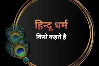 hindu dharm in hindi sanatan dharma history in hindi  hindu dharm ki utpatti  essay on hindu religion in hindi  hindu dharm granth  hindu dharm ki visheshta  hindu dharm kya hai  hindu dharm ke guru kaun hai  hindu dharm kitna purana hai