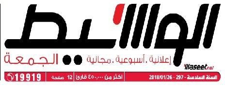 جريدة وسيط الأسكندرية عدد الجمعة 26 يناير 2018 م