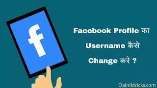 Facebook Profile Ka Username Kaise Change Kare