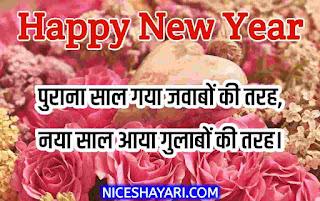 new year 2022 shayari english