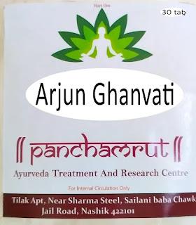 Arjun Ghanvati