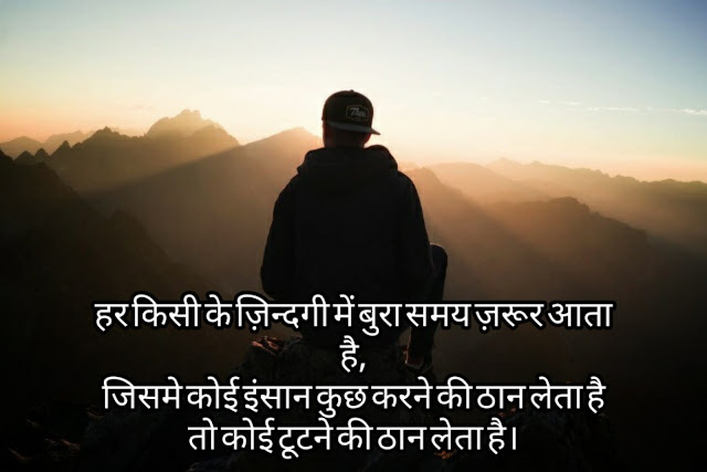 quotes in hindi to english