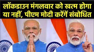 लॉकडाउन बढ़ेगा या नहीं, PM मोदी 14 अप्रैल को देश को कर सकते हैं संबोधित