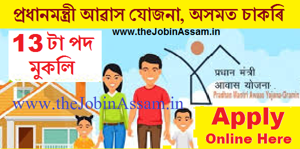 PMAY Urban, Assam Recruitment 2021: