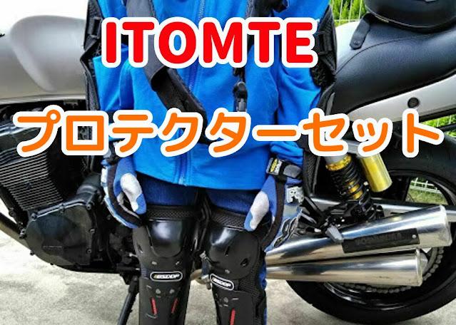 プロテクター ITOMTE 子供 タンデム