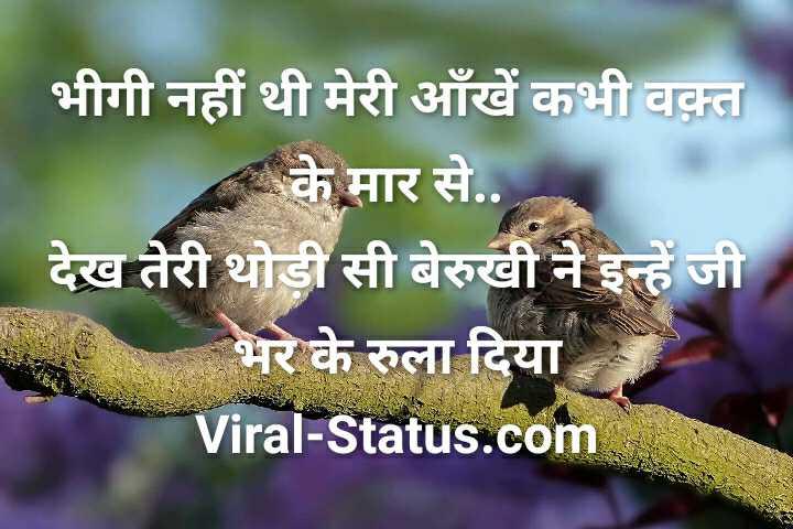 Romantic Shayari Collection In Hindi | रोमांटिक शायरी कलेक्शन