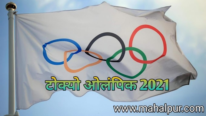 टोक्यो ऑल्पिक (Tokyo Olympics 2021) / Latest Updates