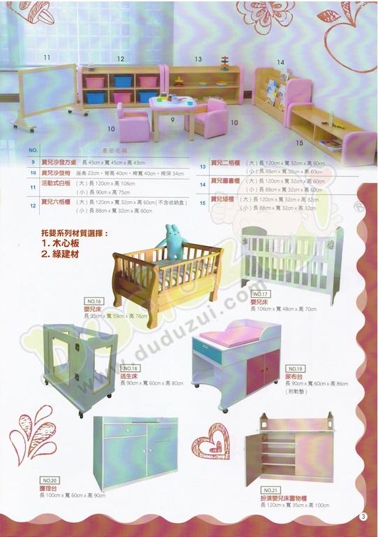 兒童家具 2019綜合型錄
