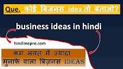 2021 business ideas in hindi - कोई बिज़नस idea बताओ ?