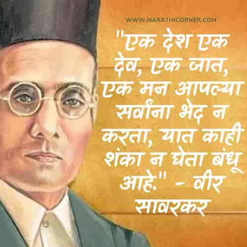 Swatantra Veer Savarkar Quotes in Marathi